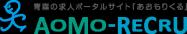 AOMO-RECRU 青森のバイト・求人・ポータルサイト「あおもりくる」