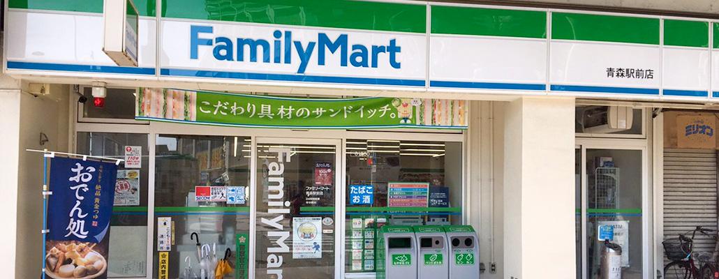 FamilyMart青森駅前店お店前画像
