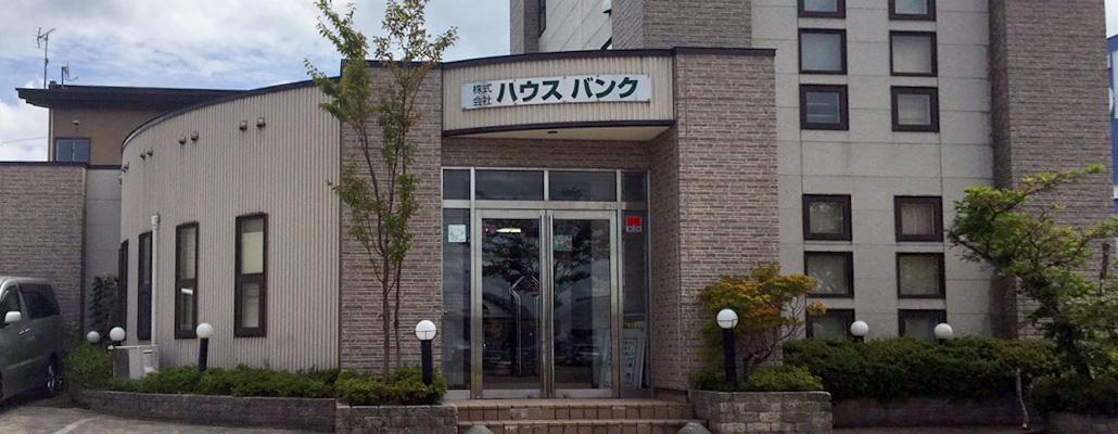 ハウスバンクDR研究所事務所