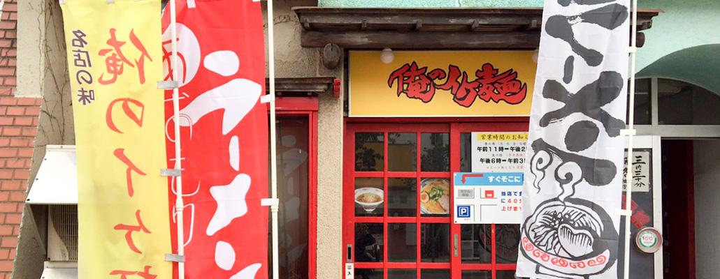 俺のイケ麺店舗入口全景
