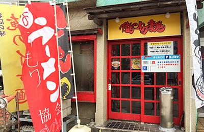 俺のイケ麺店舗入口