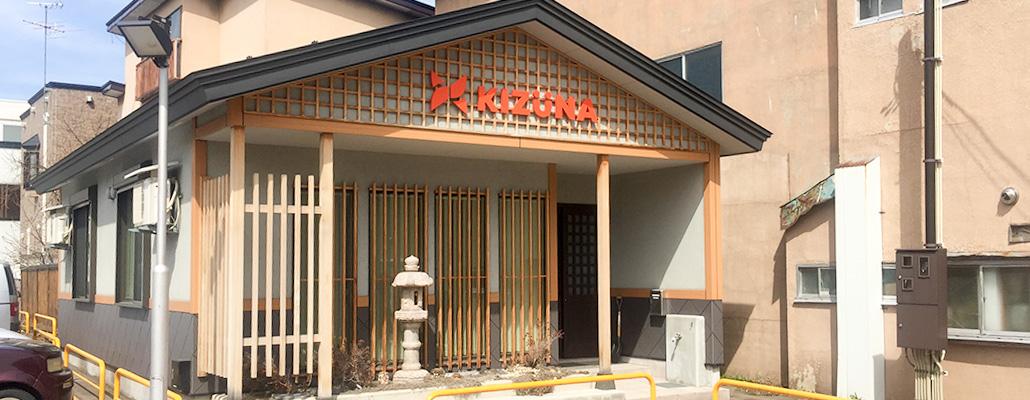 株式会社KIZUNAオフィス