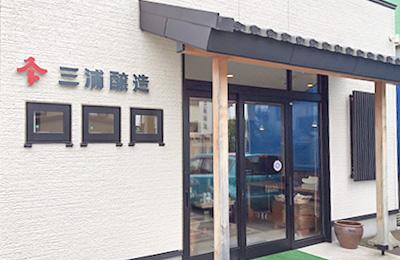 三浦醸造店舗