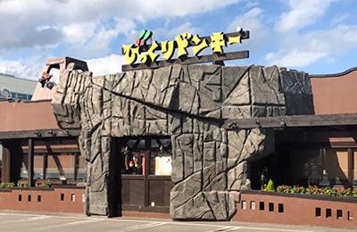 株式会社北星_びっくりドンキ-青森西店
