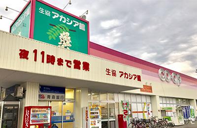 青森県民生活協同組合アカシア館外観