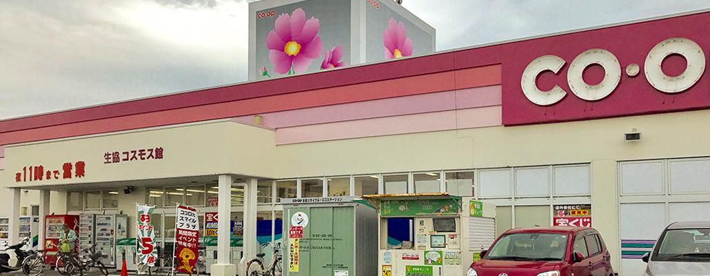 青森県民生活協同組合コスモス館外観
