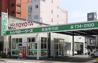 株式会社トヨタレンタリース青森青森安方店