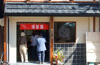 おやきの浅草焼古川店