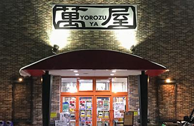 ドラゴンキューブ株式会社萬屋弘前城東店