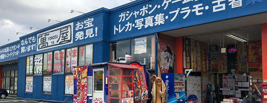 ドラゴンキューブ株式会社 萬屋青森浜館店
