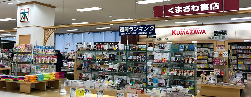 株式会社くまざわ書店