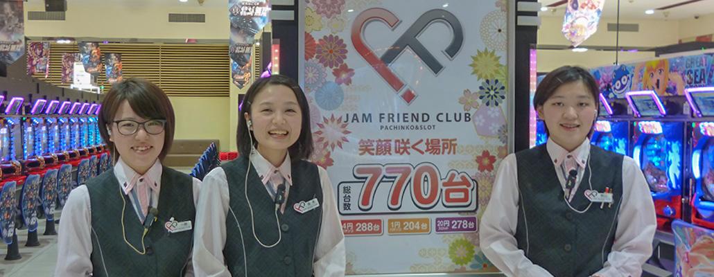 ジャムフレンドクラブエース三沢