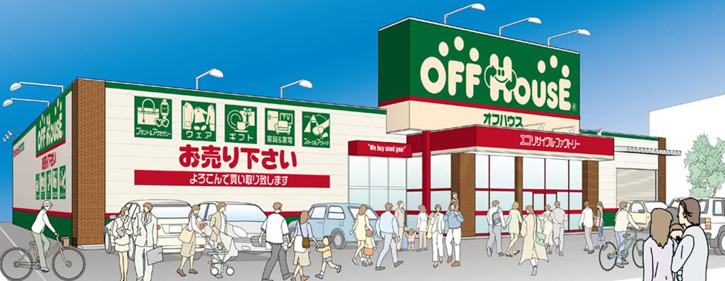 オフハウス弘前店