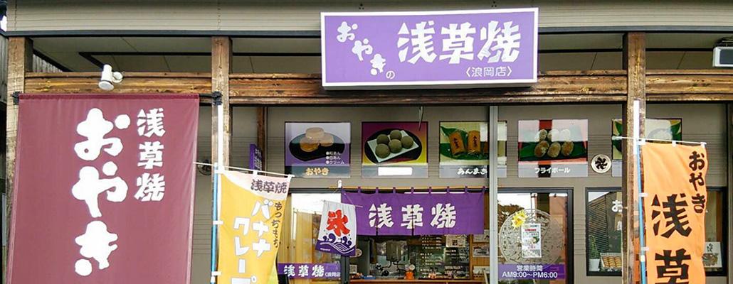 おやきの浅草焼 浪岡アップルヒル店